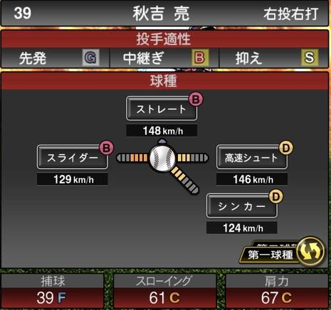 プロスピA秋吉亮2020シリーズ1の第1球種