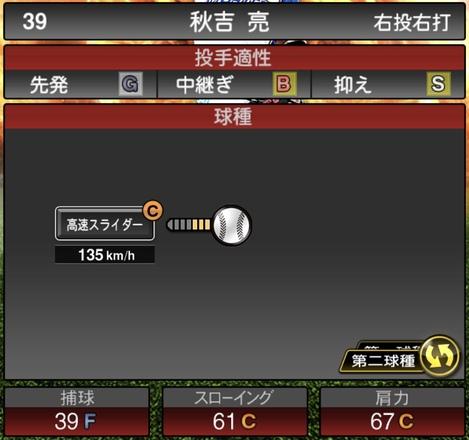 プロスピA秋吉亮2020シリーズ1の第2球種