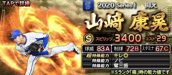 プロスピA山崎康晃2020年シリーズ1抑え最強ランキング1位