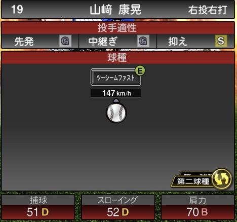 プロスピA山崎康晃2020シリーズ1の第2球種