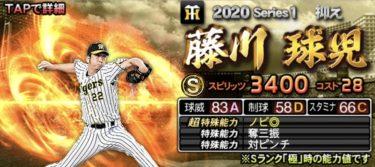 藤川球児2020シリーズ1のステータス評価