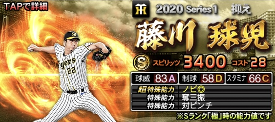 プロスピA藤川球児2020年シリーズ1抑え最強ランキング8位
