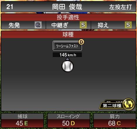 プロスピA岡田俊哉2020シリーズ1の第2球種