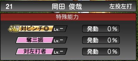 プロスピA岡田俊哉2020シリーズ1特殊能力評価