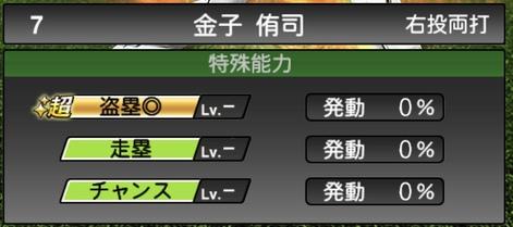 プロスピA金子侑司2020シリーズ1特殊能力評価