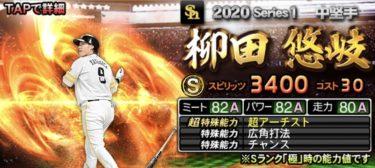 柳田悠岐2020シリーズ1のステータス評価