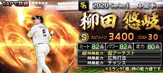 プロスピA2020シリーズ1柳田悠岐センター選手ランキング