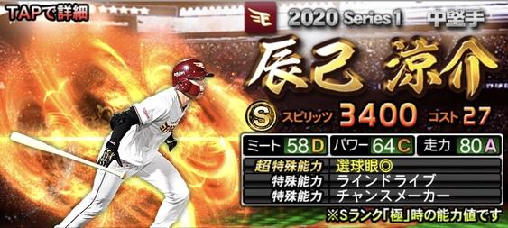 プロスピA2020シリーズ1辰巳涼介センター選手ランキング