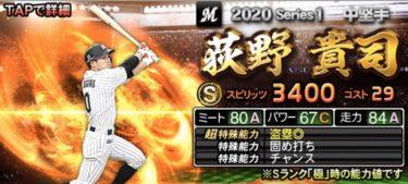 荻野貴司2020シリーズ1のステータス評価
