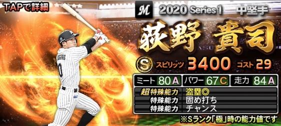 プロスピA2020シリーズ1荻野貴司センター選手ランキング