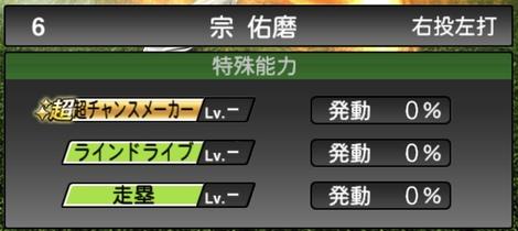プロスピA宗佑磨2020シリーズ1特殊能力評価