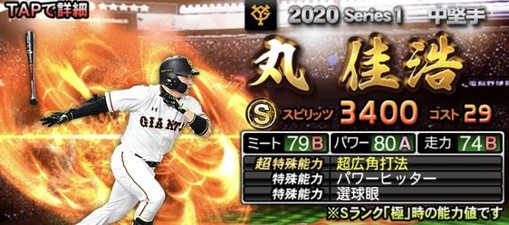 プロスピA2020シリーズ1丸佳浩センター選手ランキング