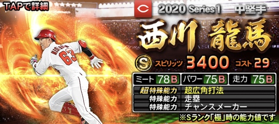 プロスピA2020シリーズ1金子侑司センター選手ランキング