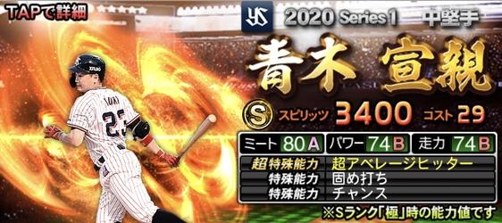 プロスピA2020シリーズ1青木宣親センター選手ランキング