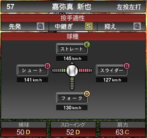 プロスピA嘉弥真新也2020シリーズ1の第1球種