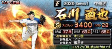 石川直也 2020シリーズ1のステータス評価
