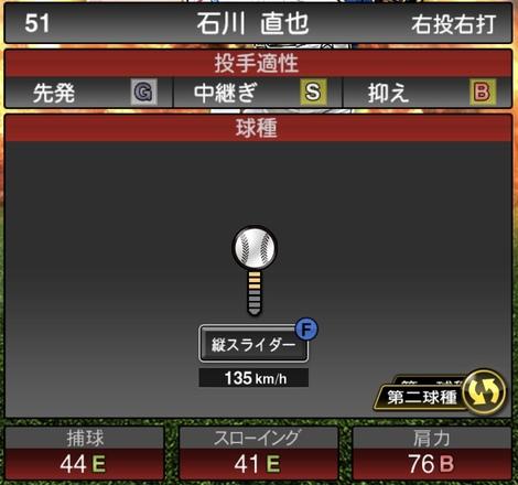 プロスピA石川直也2020シリーズ1の第2球種