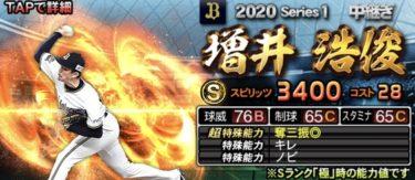 増井浩俊 2020シリーズ1のステータス評価