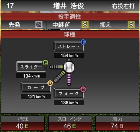 プロスピA増井浩俊2020シリーズ1の第1球種
