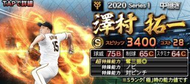 澤村拓一 2020シリーズ1のステータス評価