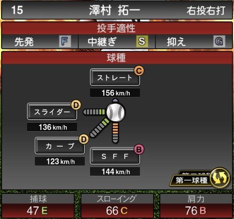 プロスピA澤村拓一2020シリーズ1の第1球種