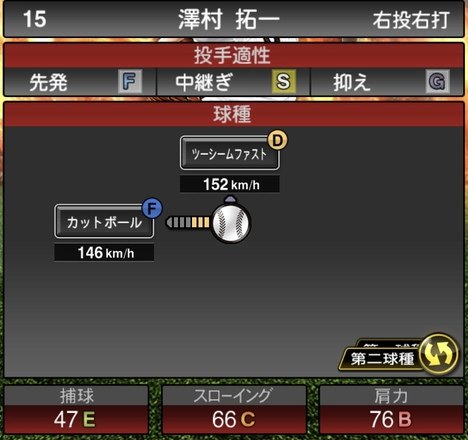 プロスピA澤村拓一2020シリーズ1の第2球種