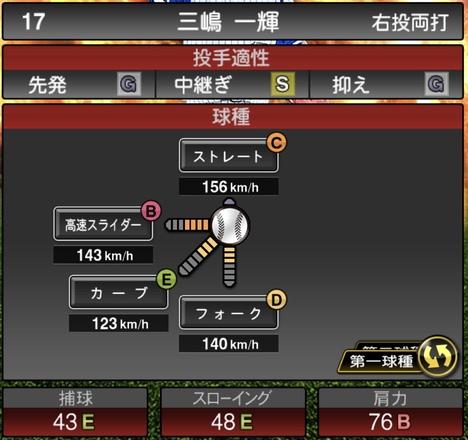 プロスピA三嶋一輝2020シリーズ1の第1球種