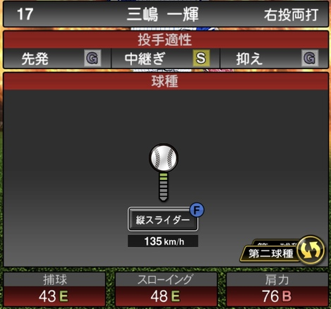 プロスピA三嶋一輝2020シリーズ1の第2球種