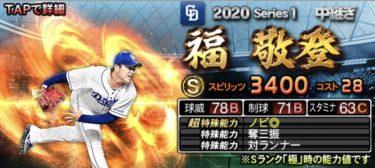 福敬登2020シリーズ1のステータス評価