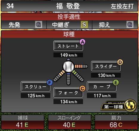 プロスピA福敬登2020シリーズ1の第1球種