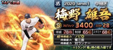 梅野雄吾 2020シリーズ1の評価