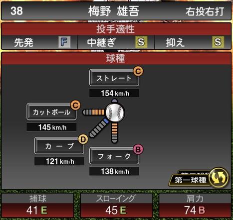 プロスピA梅野雄吾2020シリーズ1の第1球種