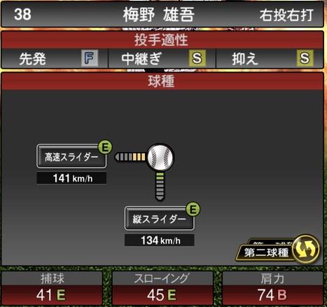 プロスピA梅野雄吾2020シリーズ1の第2球種