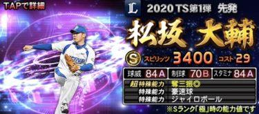 TS 松坂大輔2020シリーズ1のステータス評価(タイムスリップ)