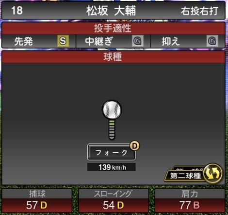 プロスピA松坂大輔TS2020シリーズ1の第2球種