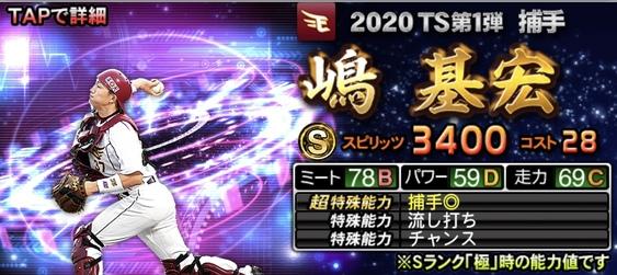 2020年TS(タイムスリップ)選手当たりランキング12位嶋基宏