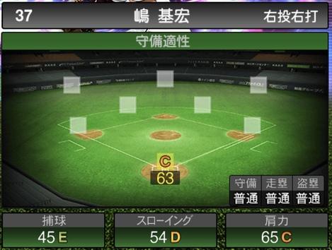 プロスピA嶋基宏TS2020シリーズ1の守備評価