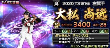 TS 大松尚逸2020シリーズ1のステータス評価(タイムスリップ)