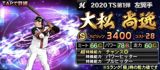 プロスピA2020シリーズ1大松尚逸レフト選手ランキング