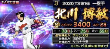 TS 北川博敏2020シリーズ1のステータス評価(タイムスリップ)