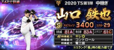 TS 山口鉄也2020シリーズ1のステータス評価(タイムスリップ)