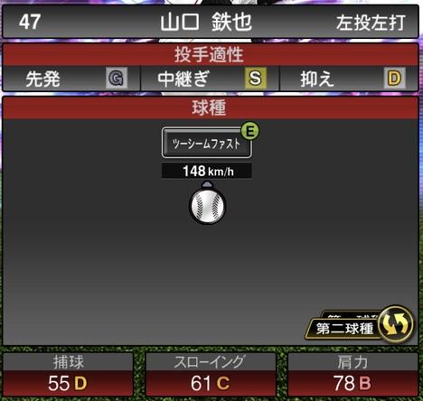 プロスピA山口鉄也TS2020シリーズ1の第2球種