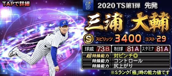 2020年TS(タイムスリップ)選手当たりランキング7位三浦大輔