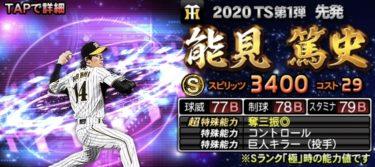 TS 能見篤史2020シリーズ1のステータス評価(タイムスリップ)