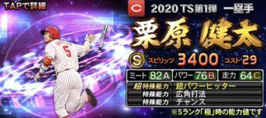 TS 栗原健太2020シリーズ1のステータス評価(タイムスリップ)