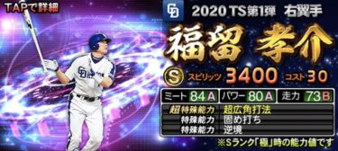 TS 福留孝介2020シリーズ1のステータス評価(タイムスリップ)