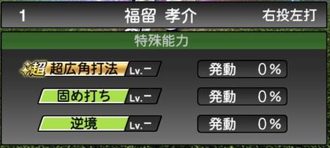 プロスピA福留孝介TS2020シリーズ1特殊能力評価