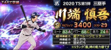 TS 川端慎吾2020シリーズ1のステータス評価(タイムスリップ)