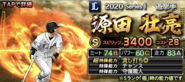 【プロスピA】源田壮亮 2020シリーズ1の評価