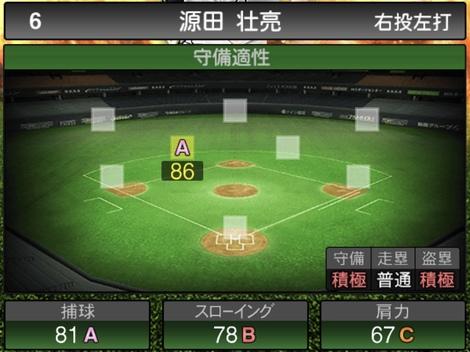 プロスピA源田壮亮2020シリーズ1の守備評価